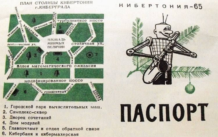 Victor Glushkov, l'uomo che fece internet (e cybertonia, paese virtuale) prima degli USA, disegnò il futuro sovietico che non ebbe mai la luce.